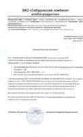 Благодарственное Сабуровский хлебокомбинат